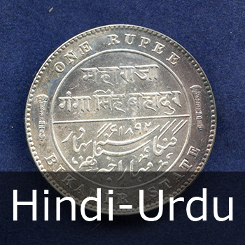 Hindi-Urdu